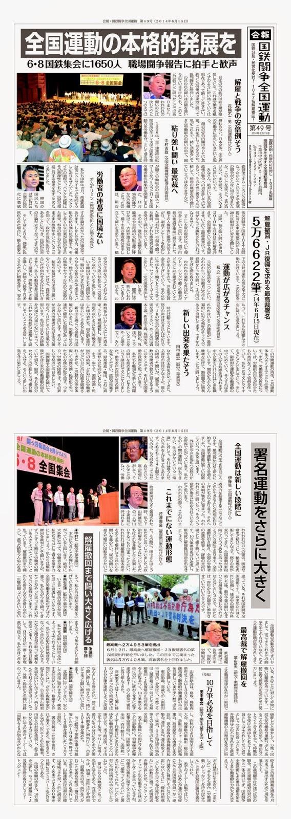 http://www.doro-chiba.org/z-undou/pdf/news_49.pdf