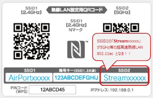 「無線LAN設定情報カード」から「Streamxxxxx」を確認