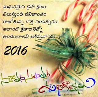 happy-new-year-in-telugu-2016