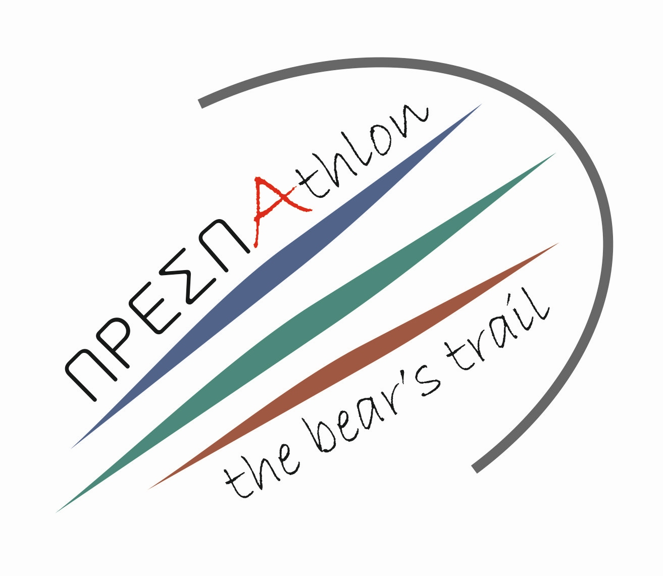 «ΠΡΕΣΠΑthlon 2019 – The Bear's Trail»