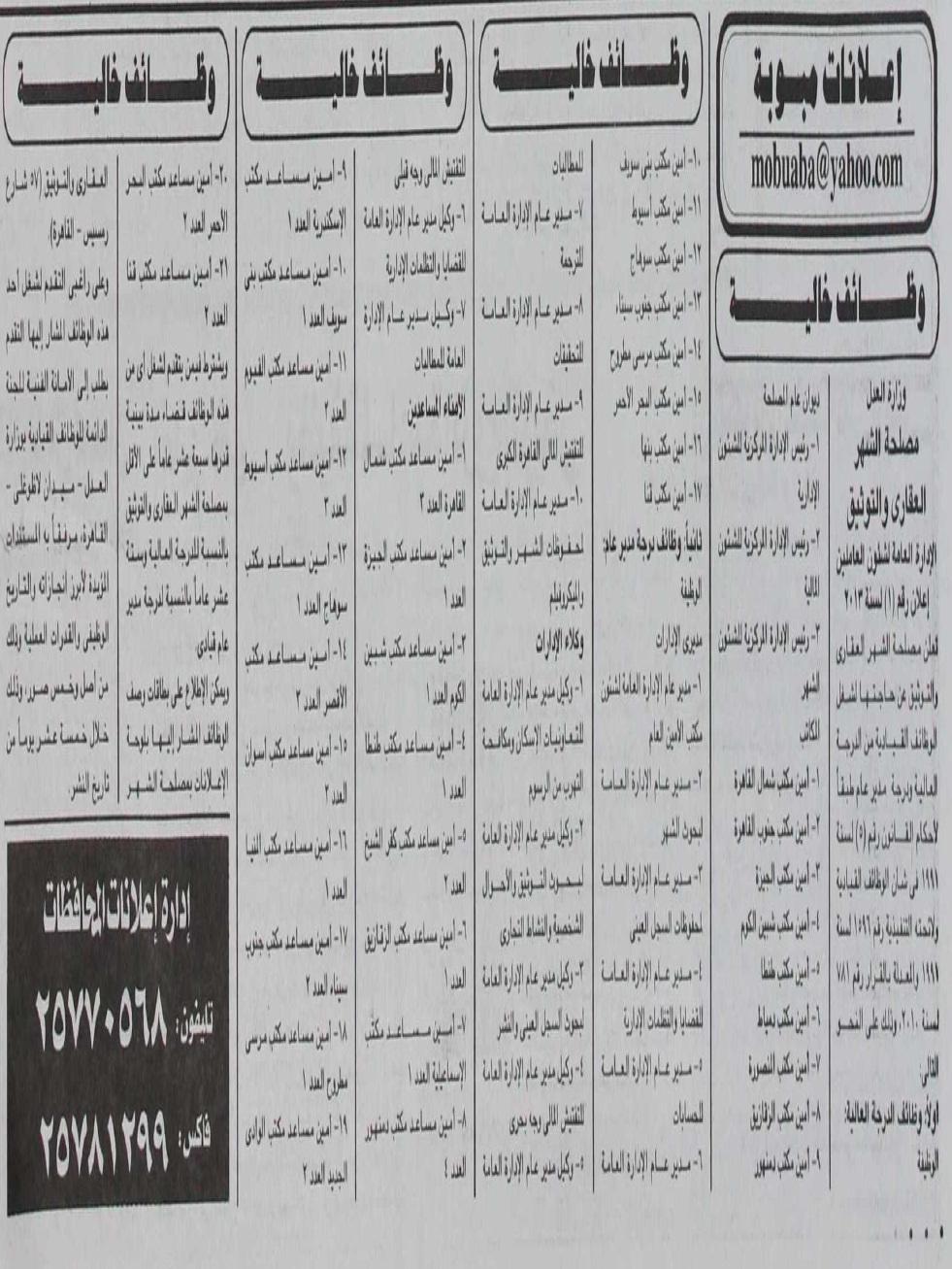 وظائف مصر : وظائف خالية في مصر بمصلحة الشهر العقاري و التوثيق 2013