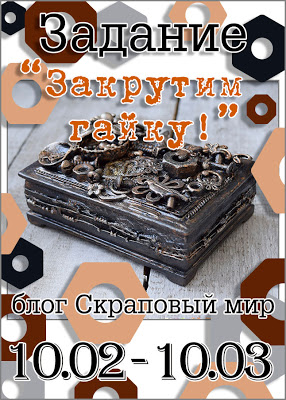 "+++Задание февраля - ""Закрутим гайки""! до 10/03"