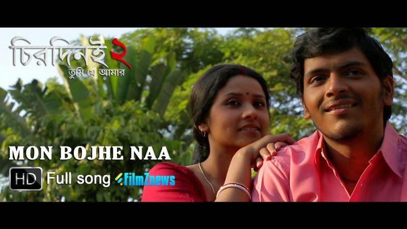Mon Bojhe Na | Chirodini Tumi Je Amar 2 | Arjun Chakraborty | Arijit Singh | 2014