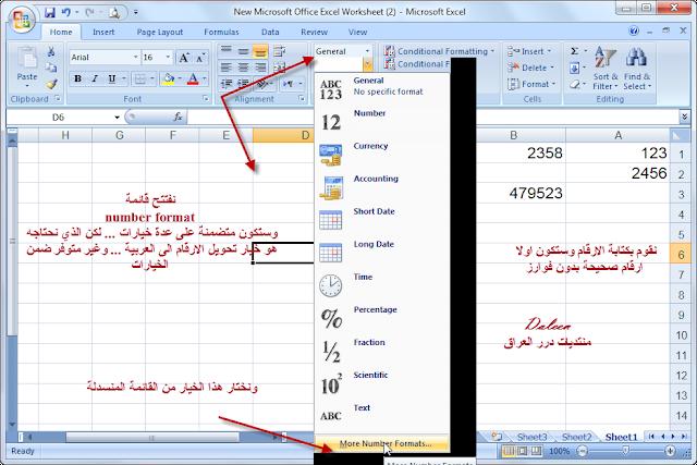 تحويل الأرقام من الانجليزي إلى العربي في الأكسل