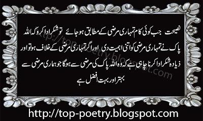 Islami-Beautiful-Advice-Sms-Urdu