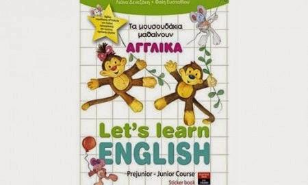 Τα μουσουδάκια μαθαίνουν αγγλικά