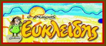 Ε. Μ. Ε. παράρτημα Θεσσαλονίκης - Θέματα μαθηματικών διαγωνισμών Ε΄ και ΣΤ΄ ΔΗΜΟΤΙΚΟΥ (1993 - 2014)
