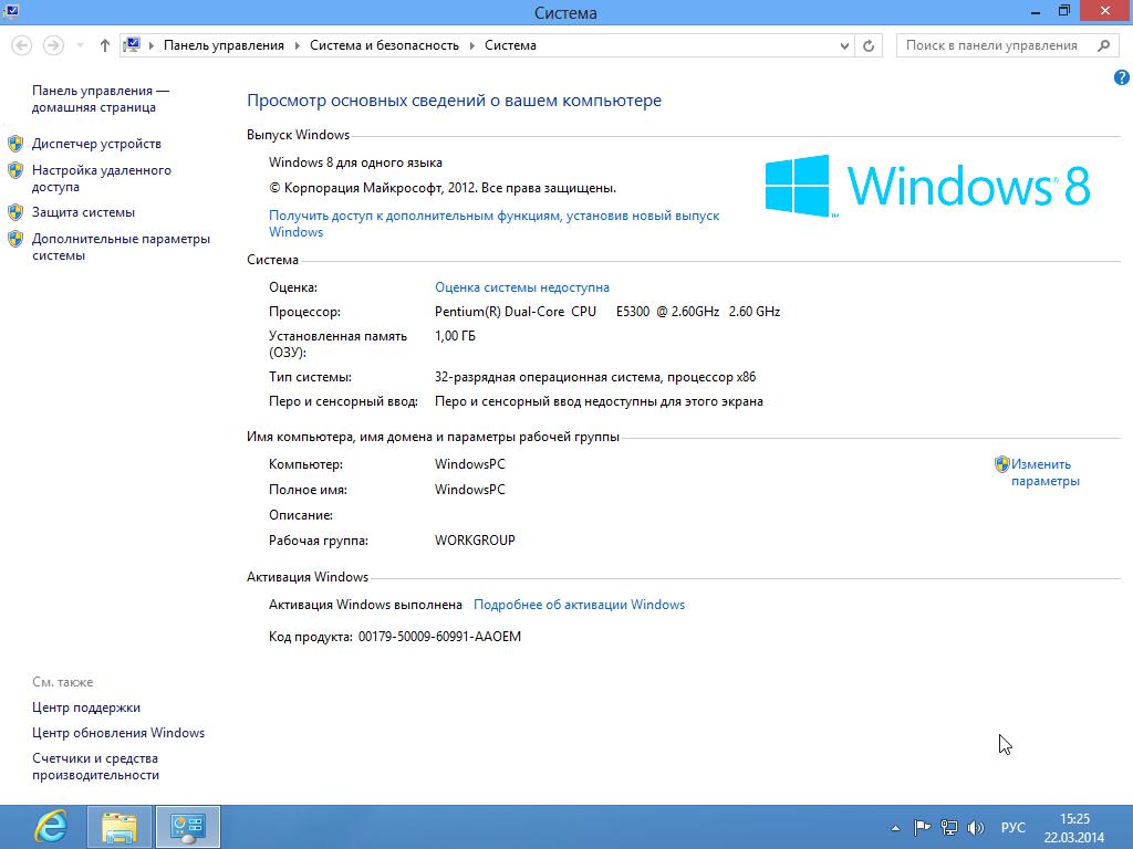 43_Установка Windows 8 - Панель управления - Система и безопасность - Система - Активация Windows выполнена.png