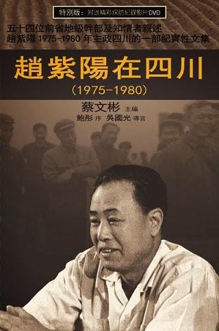 五十四位前省地級幹部及知情者親述:趙紫陽1975-1980年主政四川的一部紀實性文集