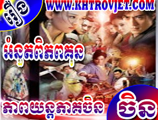 chinese serie 2013 Episodes - Chinese Drama Movie - chinese New movies