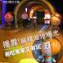 【南投市●南崗工業區●美食】觀光工廠台灣麻糬主題館