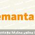 كتابة محتوى محترفة مع Zemanta