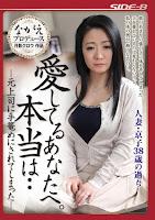BNSPS-351 愛してるあなたへ。本当は… 元上司に手篭めにされてしまった 和泉紫乃