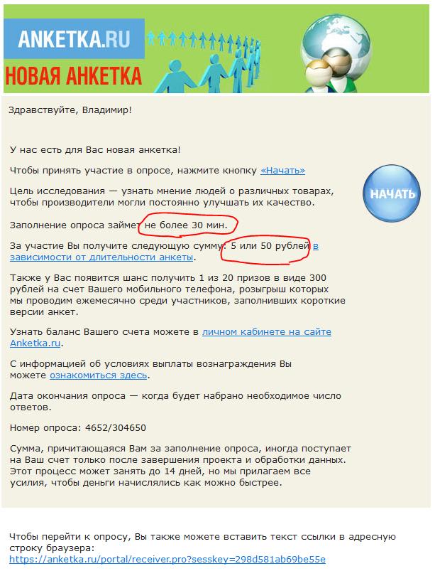 Опросы за деньги через интернет от проекта Анкетка.Ру - процесс заполнения опросов