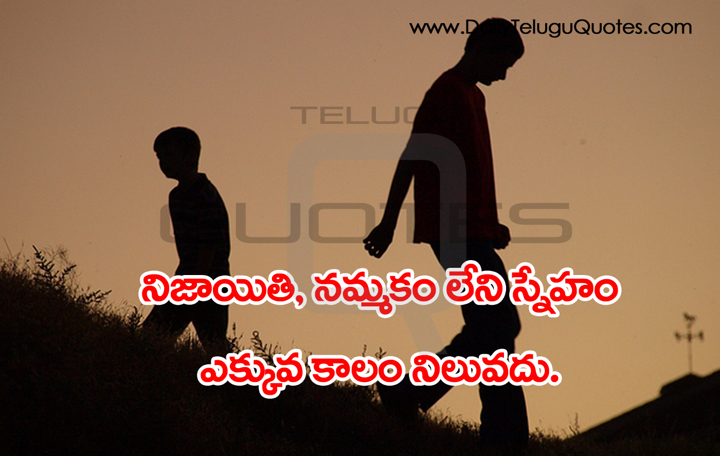 Beautiful Quotes About Friendship Best Friendship Feelings And Wallpapers Telugu Beautiful Quotes