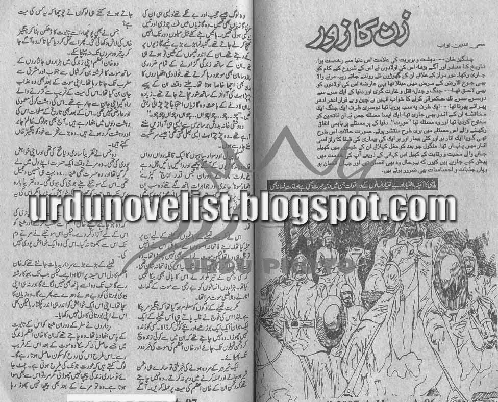 Zan Ka Zor By Mohiuddin Nawab