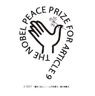 「憲法9条にノーベル平和賞を」実行委員会