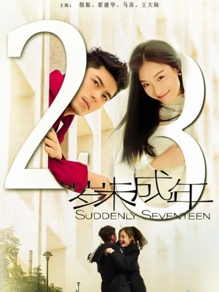 28 Tuổi Vị Thành Niên - Suddenly Seventeen (2016)