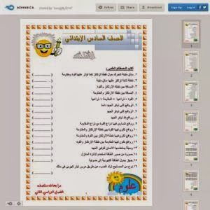 مراجعة الميدترم 2 2014 علوم للصف السادس