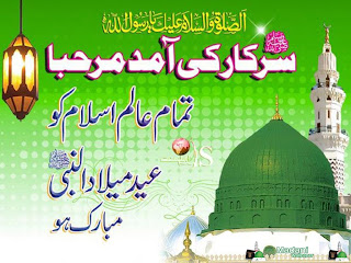 Eid Milad-un-Nabi best wallpaper