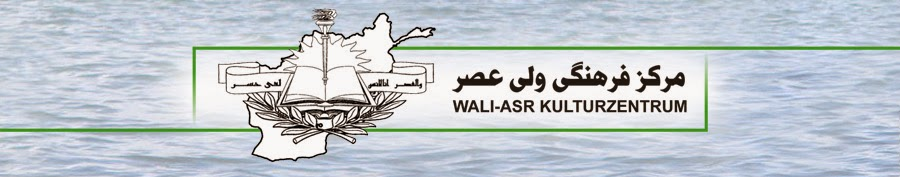.Wali-Asr Kulturzentrum e.V مرکز فرهنگی ولی عصر