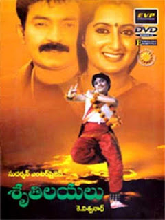 Sruthilayalu Telugu Mp3 Songs Free  Download 1987