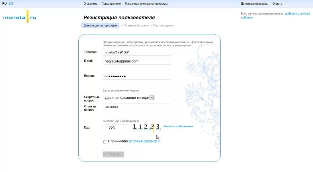 Moneta.ru Account Settings Screen