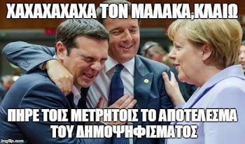 Η ΕΕ του 4ου Ράιχ καταρρέει...