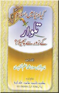 Kia Islam Talwar Say Phaila By Shaykh Muhammad Aslam Shaikhupuri