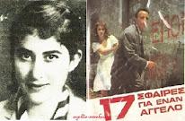 Ηρώ Κωνσταντοπούλου. Εκτελέστηκε 5 Σεπτεμβρίου 1944 σε ηλικία 17 χρονών (Αφιέρωμα+Βίντεο)