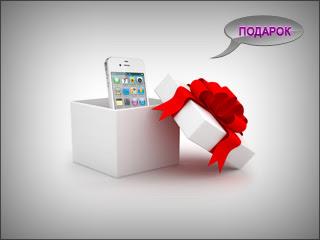 iPhone подарок