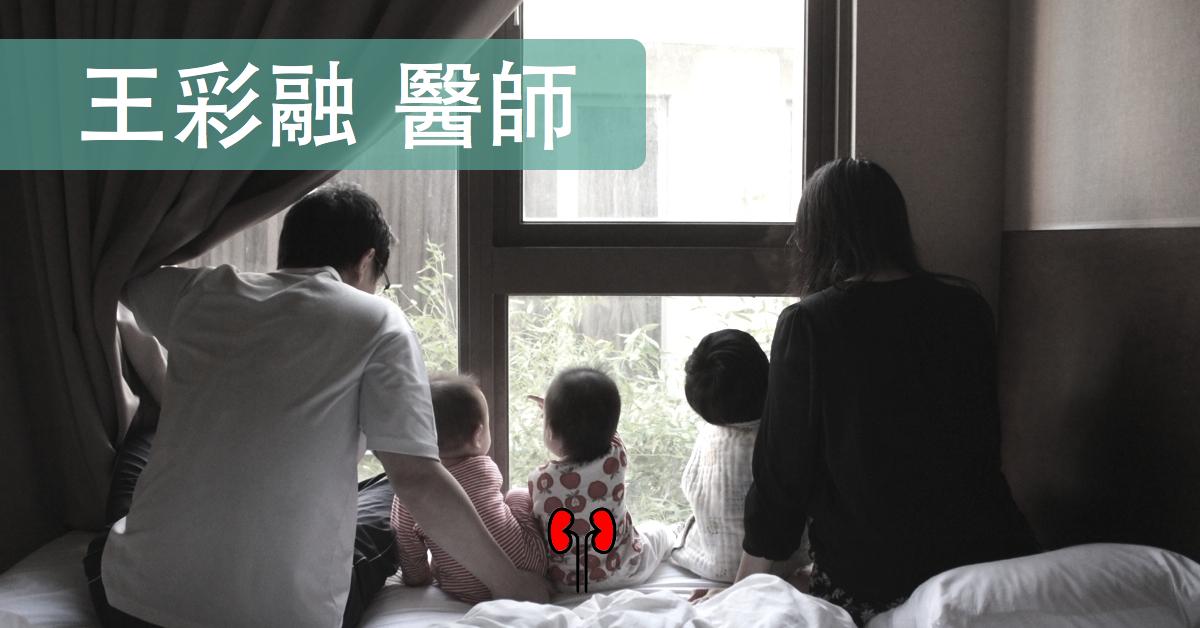 王彩融醫師