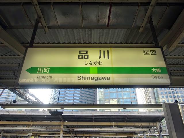 品川駅,駅名看板,駅看板〈著作権フリー無料画像〉Free Stock Photos