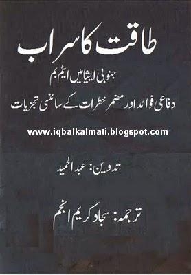 Taqat Ka Sarab Atom bomb in Asia
