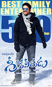 Greekuveerudu Movie 50days special Paper Ads-thumbnail-2
