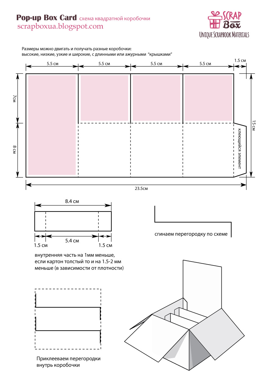 Схемы объемных pop up открыток 67