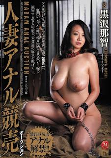[JUX-039]人妻アナル競売 黒沢那智