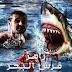 مشاهدة الحلقة الاولي - 1- حلقة فيفي عبده - برنامج رامز قرش البحر - رامز جلال