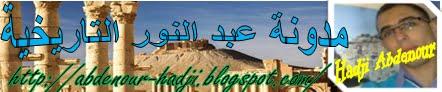 موقع الأستاذ :حاجي عبد النور Site prof. Hadji Abdenour