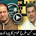 Mubashir Luqman Proved That Nawaz Sharif Did Open Corruption - Must Watch