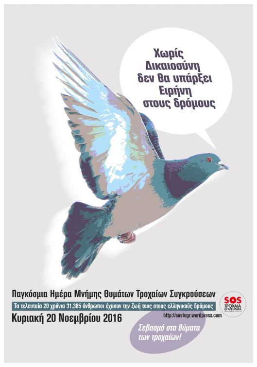Κυριακή 20 Νοεμβρίου: Παγκόσμια Ημέρα Μνήμης Θυμάτων Τροχαίων Συγκρούσεων