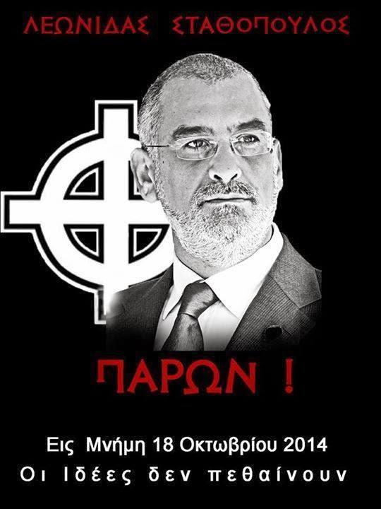 Λεωνίδας Σταθόπουλος