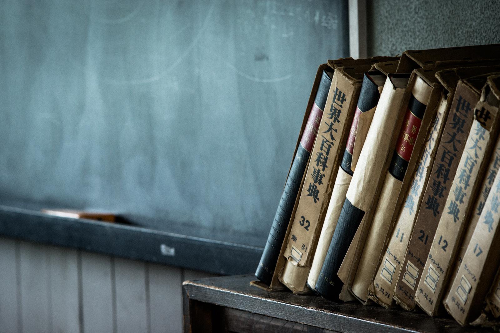 世界大百科事典と昔の教室の黒板の写真