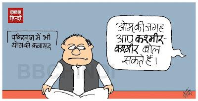 international yoga day, kashmir cartoon, india pakistan cartoon, cartoons on politics, indian political cartoon