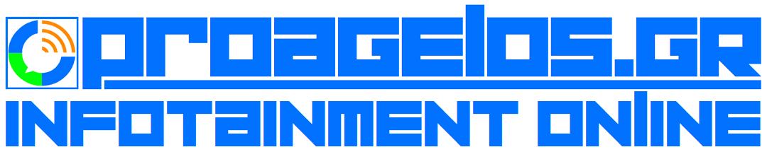 PROAGELOS.GR | Infotainment online