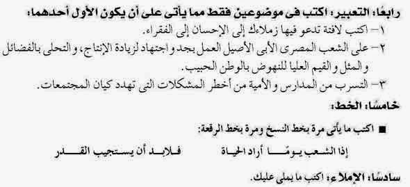 امتحان اللغة العربية للسادس الإبتدائى نصف العام المنهاج المصري ARA06-07-P2.jpg