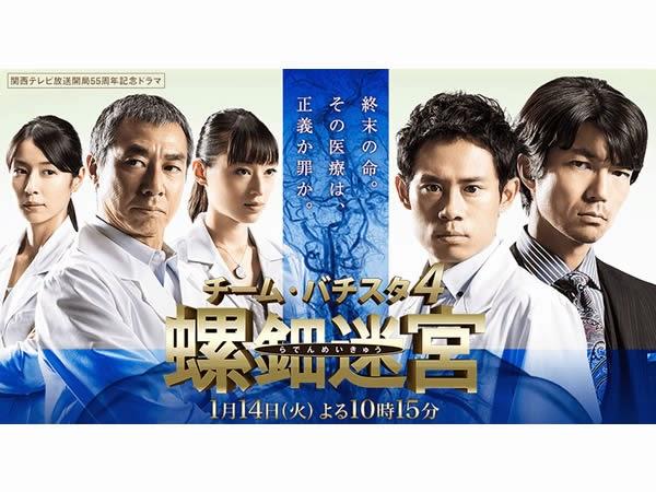 白色榮光4 螺鈿迷宮(日劇) Team Batista 4 Raden Meikyu