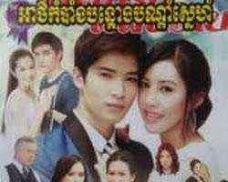 [ Movies ] Art KamBang BanTong Dam Sne ละคร แผนรักแผนร้าย - Khmer Movies, Thai - Khmer, Series Movies