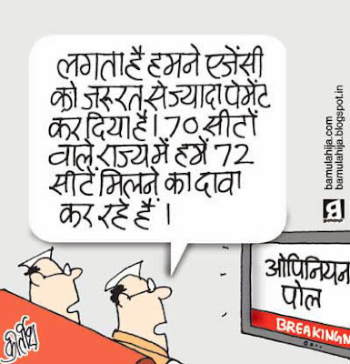 election 2014 cartoons, assembly elections 2013 cartoons, cartoons on politics, indian political cartoon, political humor, opinion poll cartoon