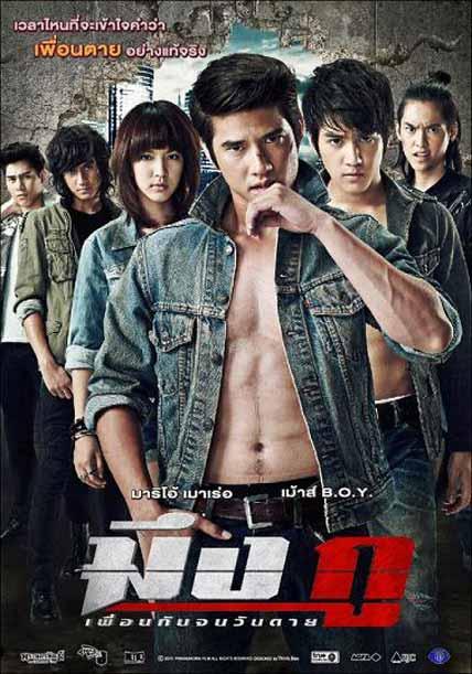 My True Friend (Meung Gu) (2012) [DvdRip] [Sub Español] (peliculas hd )